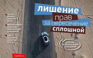Штрафы и санкции за пересечение сплошной полосы дорожной разметки по пдд на 2019 год