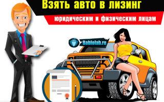 Лизинг автомобиля