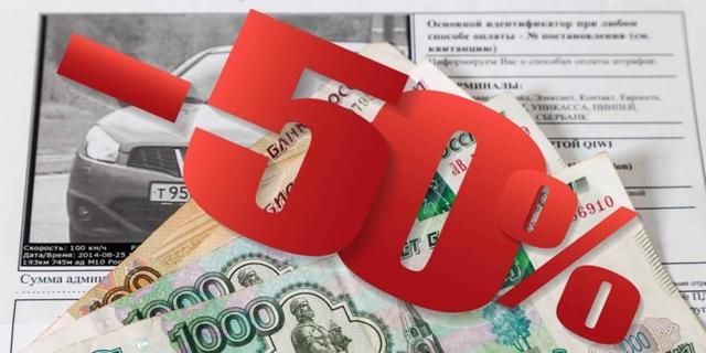 Как оплатить штрафы ГИБДД со скидкой? Правила и советы на 2019 год