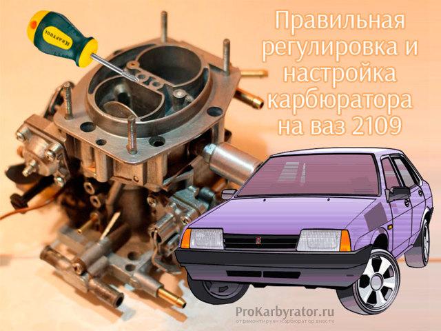 Регулировка карбюратора ВАЗ-2109: 5 признаков неисправности и 3 инструкции