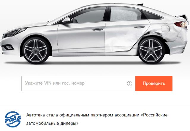 Где пробить машину по VIN-коду и узнать всю историю авто? 2 способа и 4 онлайн сервиса