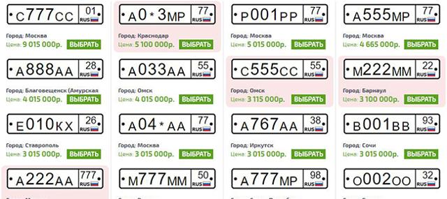 Как и где можно получить красивые номера на авто? 3 реальных способа
