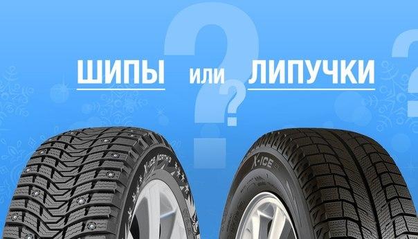 Какие зимние шины лучше выбрать: шипованные или «липучки»? 10 лучших покрышек