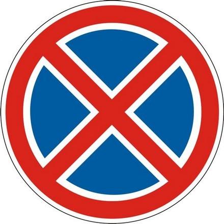 Зона действия и обозначение знака «Остановка запрещена»: правила и штрафы в 2019 году