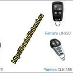 Обзор 8 лучших автомобильных сигнализаций фирмы Pantera («Пантера») в 2019 году