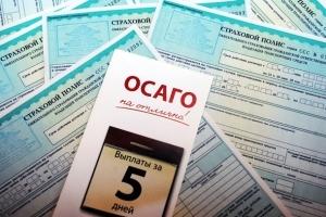 Где и как дешевле застраховать машину по ОСАГО? 6 реальных способов снизить цену страховки